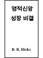 영적신앙성장 비결  (Secrets to Spiritual Growth)