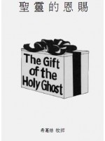 聖 靈 的 恩 賜 (Gift Of The Holy Ghost)
