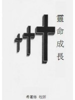 靈命成長 (Growing In God)