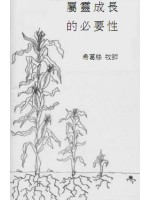 屬靈成長的必要性 (Need For Spiritual Growth)