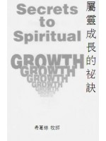 屬靈成長的祕訣 (Secrets To Spiritual Growth)