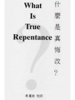 什麼是真悔改 (What Is True Repentance)